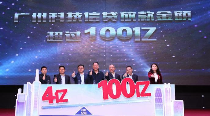 4億元撬動100億元 廣州舉行百億科技信貸成果發布會