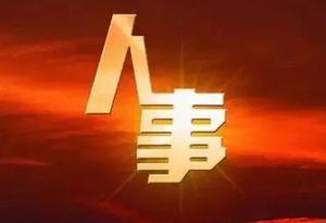 李紅軍同志任韶關市委書記