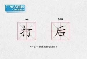 """廣東話百科:打後(""""打後""""的意思你知道嗎?)"""