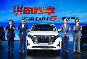 傳祺GM6上市 為高品質家用MPV領域賦能