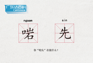 """廣東話百科:啱先(你""""啱先""""在做什麼?)"""