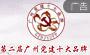第二屆廣州黨建十大品牌