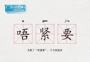 """廣東話百科:唔緊要(失敗了""""唔緊要"""",千萬別放棄)"""