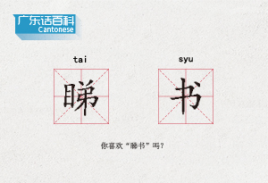"""廣東話百科:睇書(你喜歡""""睇書""""嗎?)"""