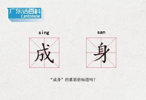 """廣東話百科:成身(""""成身""""的意思你知道嗎?)"""
