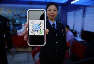 """廣州市公安局舉辦""""110宣傳日""""活動 互聯網智能報警平臺首亮相"""