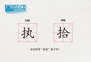 """廣東話百科:執拾(你會經常""""執拾""""屋子嗎?)"""