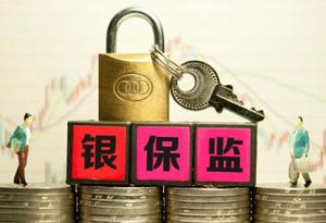 銀保監會:堅持不懈治理金融市場亂象
