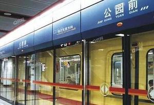 廣州地鐵除夕當天延長運營服務1.5小時