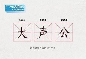 """廣東話百科:大聲公(你身邊有""""大聲公""""嗎?)"""