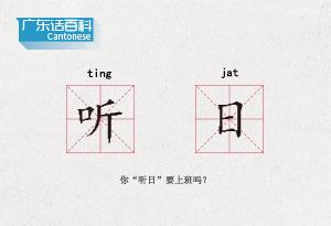 """廣東話百科:聽日(你""""聽日""""要上班嗎?)"""