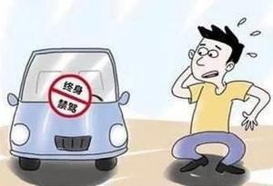 廣東省近一個月新增70名終生禁駕人員
