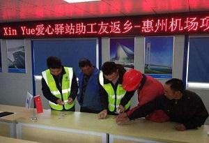 [直擊2019春運]廣東惠州機場建設者獲贈免費返鄉車票