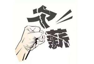 深圳公布24家被墊付欠薪企業情況