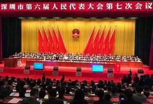 駱文智當選深圳市人大常委會主任