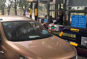 [直擊2019春運]廣東高速、華快均可掃碼通行 春運掃支付寶有優惠