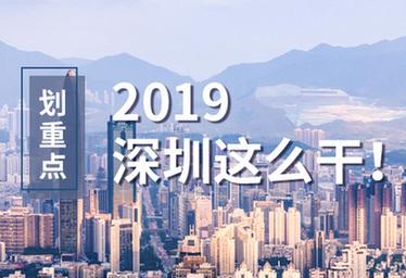 劃重點!2019年深圳這麼幹