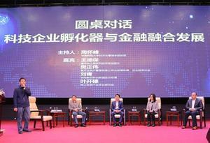 粵港澳大灣區科技企業孵化器發展論壇舉辦