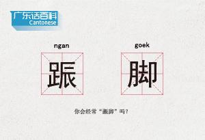"""廣東話百科:䟴腳(你會經常""""䟴腳""""嗎?)"""