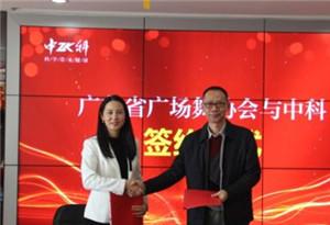 廣東省廣場舞協會公益事業委員會在廣州成立