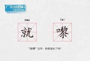 """廣東話百科:就嚟(""""就嚟""""過年,你準備好了嗎?)"""