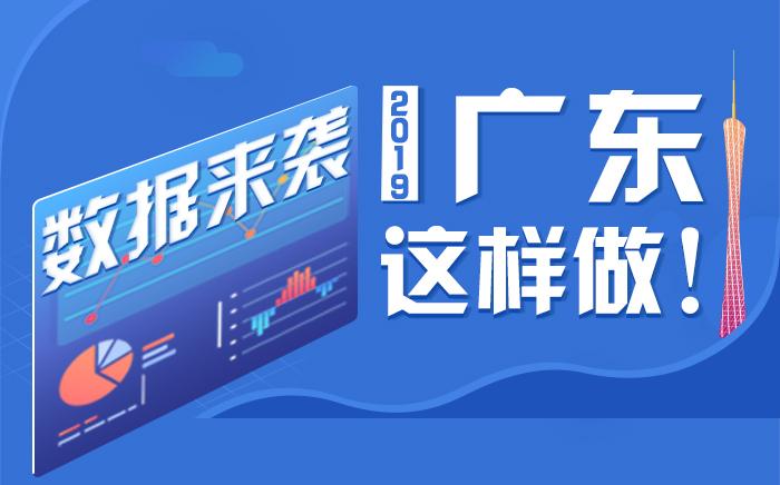 數據來襲丨2019廣東這樣做!