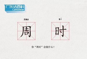"""廣東話百科:周時(你""""周時""""會做什麼?)"""