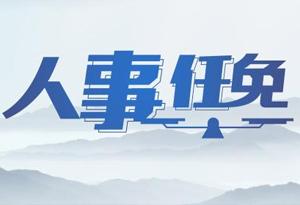 黃寧生、鄭雁雄任廣東省委常委