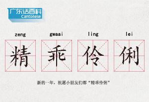 """廣東話百科:精乖伶俐(新的一年,祝願小朋友們都""""精乖伶俐"""")"""