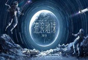 國産科幻大片《流浪地球》春節受歡迎 憑什麼?