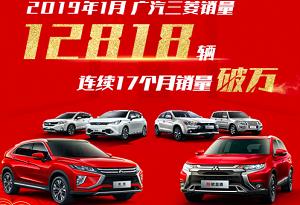 """連續17個月銷量破萬 廣汽三菱迎2019年""""開門紅"""""""