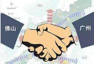佛山欲與廣州共建萬億産業集群
