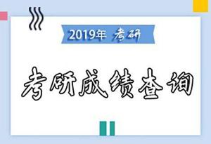 廣東2019年考研初試成績 今日12時起可查