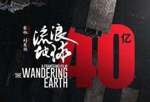 《流浪地球》票房過40億元:開啟中國科幻電影創作新徵程
