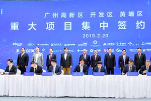廣州市黃埔區23個項目集中簽約落戶 總投資超1000億元