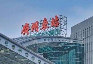 川籍務工人員入粵返崗專列22日抵達廣州