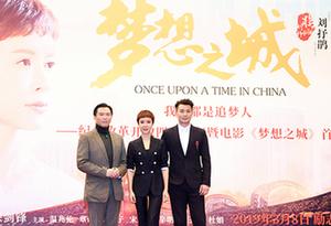 佛山首部城市形象主題宣傳電影《夢想之城》赴京首映