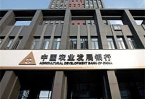 農發行成中國債券市場第三大發行主體