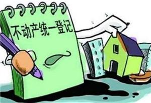 廣州試點銀行辦理不動産抵押登記