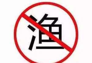 廣州:明日起白雲區禁漁4個月