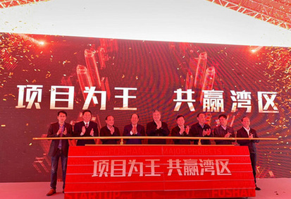 廣東佛山181個重大項目集中開工投産