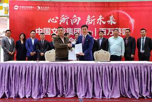中國文旅集團(開曼)攜手百萬葵園打造大灣區特色旅遊目的地