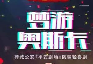 """基層民警創作""""網紅劇""""收獲1600余萬播放量"""