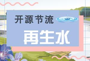 """世界水日:節約用水,""""關""""住點點滴滴"""