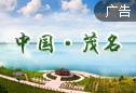 中國·茂名
