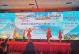 2019黑河文化旅遊産品推介會在廣州召開