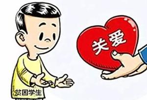 廣東高校困難生佔比超16%