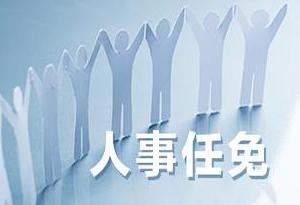 林少春同志擔任內蒙古自治區黨委副書記