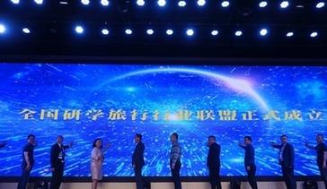 全國研學旅行行業聯盟在廣州花都成立