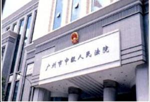 廣州中院司法透明度指數位居全國前列